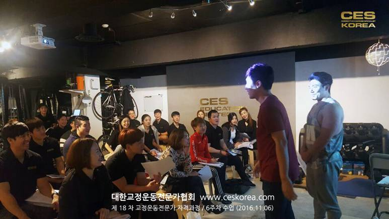 18차 CES KOREA 교정운동전문가과정 6주차 수업 (15)