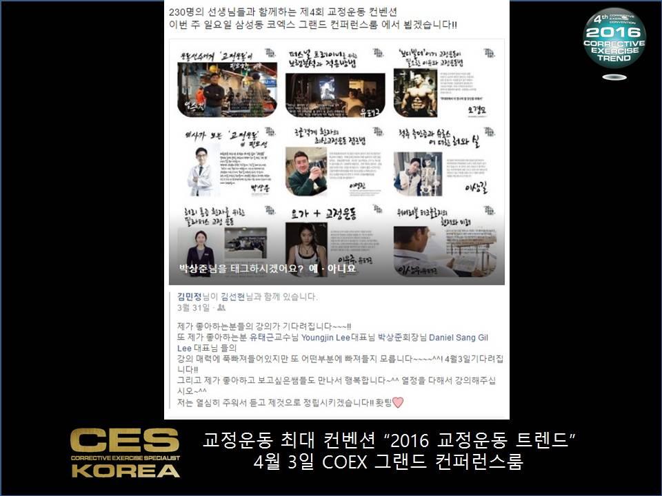 2016 교정운동 트렌드 4회차 컨벤션 in 코엑스 (46)