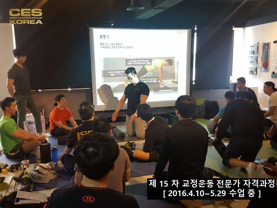 15차 교정운동 전문가 자격과정 (3)