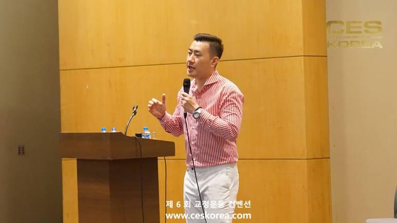 제6회 CESKOREA 교정운동컨벤션 (29)