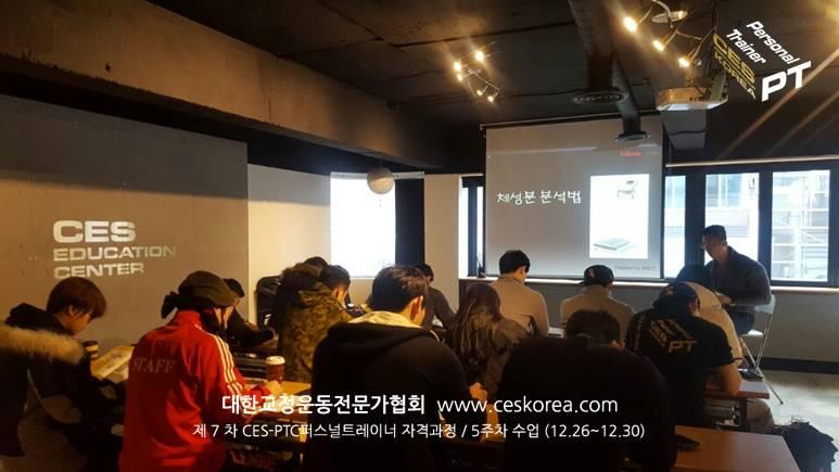 7기 CES PTC 퍼스널트레이너과정 5주차 (22)