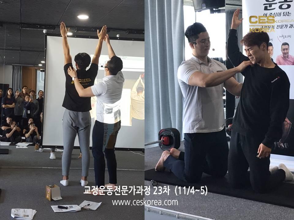 CES KOREA 교정운동23차 3주차 (4)