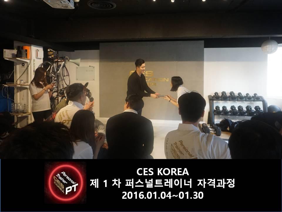 CES PTC 퍼스널트레이너과정 수료식 0130 (3).JPG