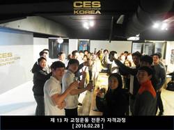 CES KOREA 교정운동전문가과정 13차 수료식 (23).JPG