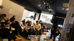 CES KOREA 24차 교정운동 8주차 (17)