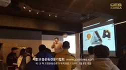 CES KOREA19차 교정운동전문가자격과정 (4)
