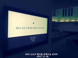 소도구메디컬트레이닝코리아2015 (4).JPG