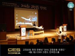 2016 교정운동 트렌드 4회차 컨벤션 in 코엑스 (8)