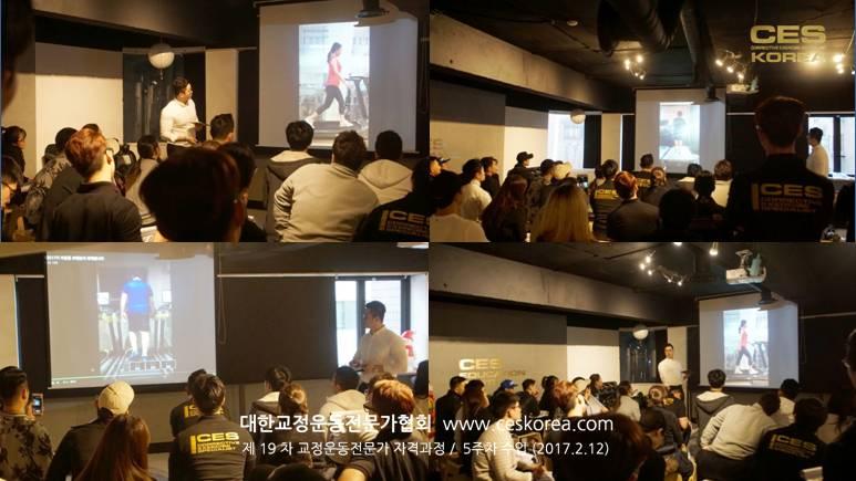 19차 CES KOREA 교정운동전문가 자격과정 5주차 (6)