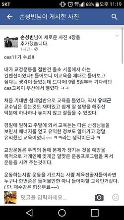 CES KOREA 11기 후기 손성빈(2).jpg