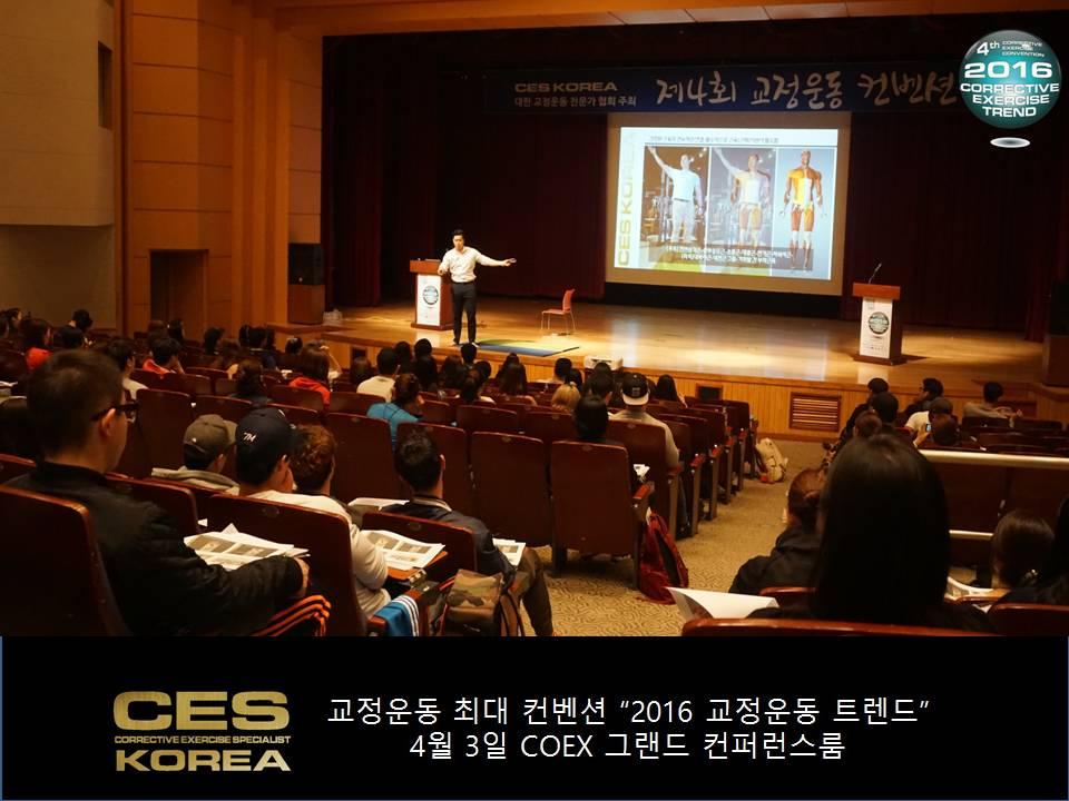 2016 교정운동 트렌드 4회차 컨벤션 in 코엑스 (34)