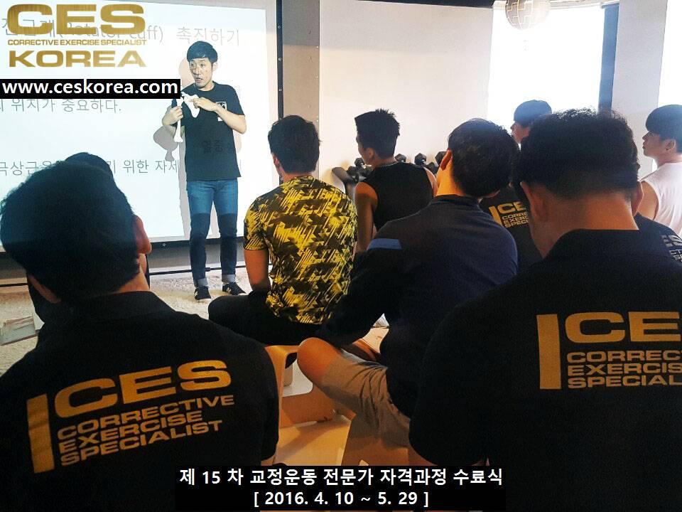 제15차 CES KOREA 교정운동전문가 자격과정 (5)