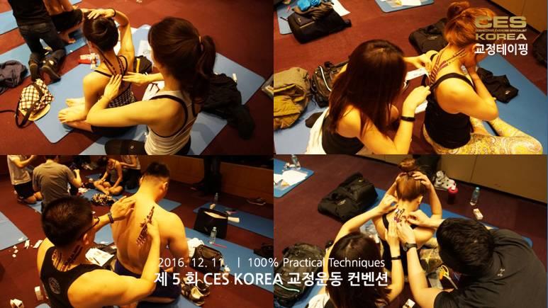 대한교정운동전문가협회 CES KOREA 컨벤션 5회차 (15)
