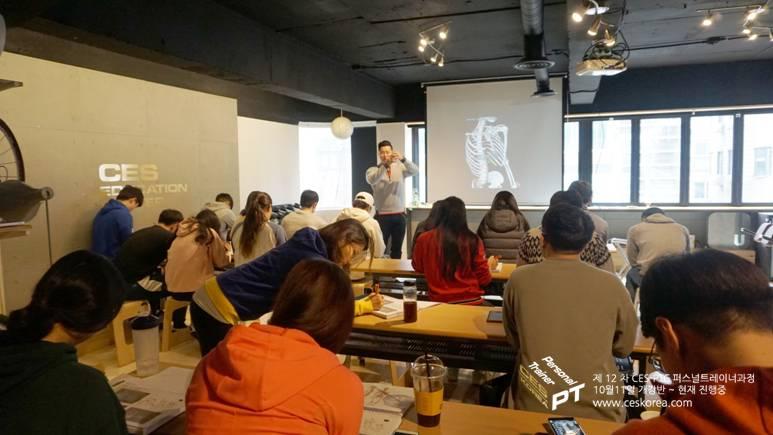 CES KOREA 퍼스널트레이너과정 12차  (11)