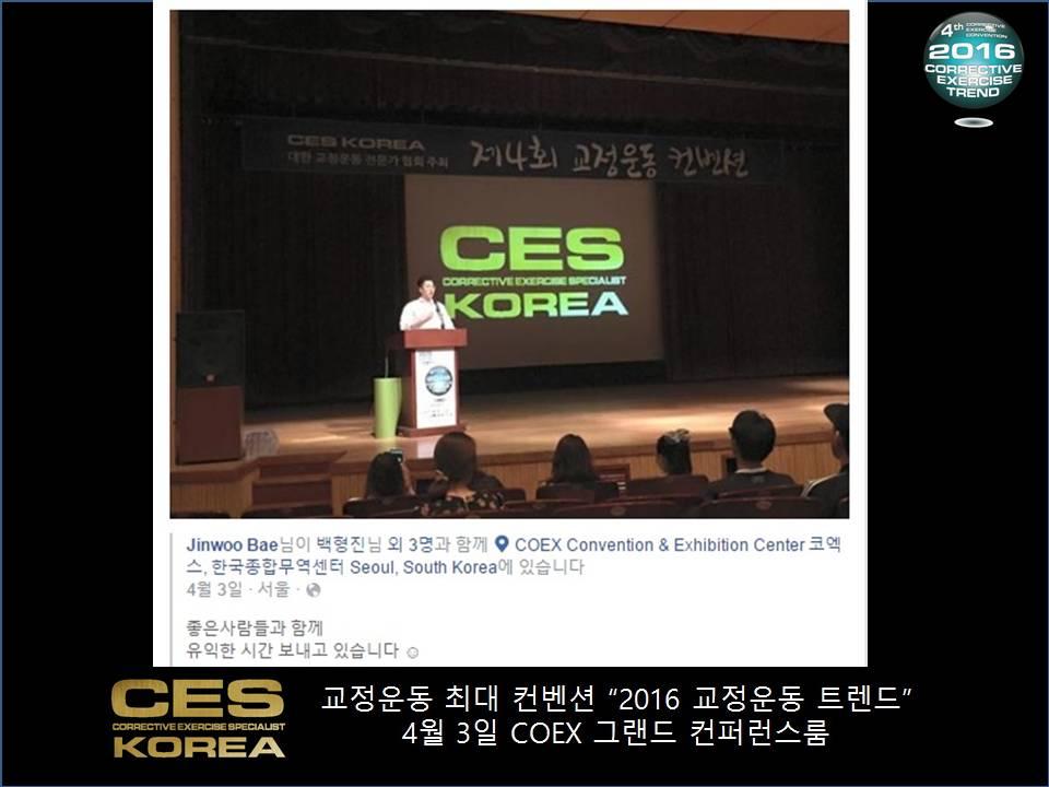 2016 교정운동 트렌드 4회차 컨벤션 in 코엑스 (32)
