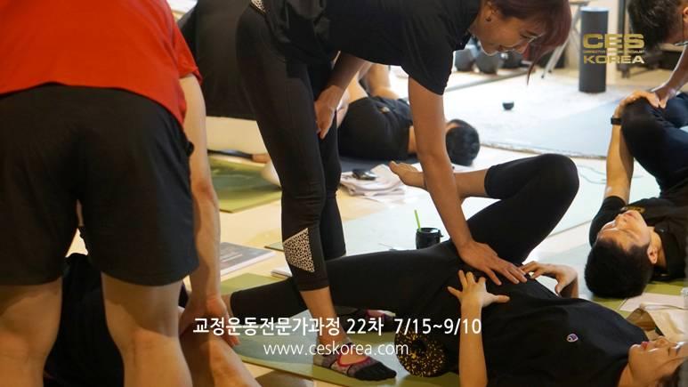 CES KOREA 교정운동전문가과정 22차  (7)