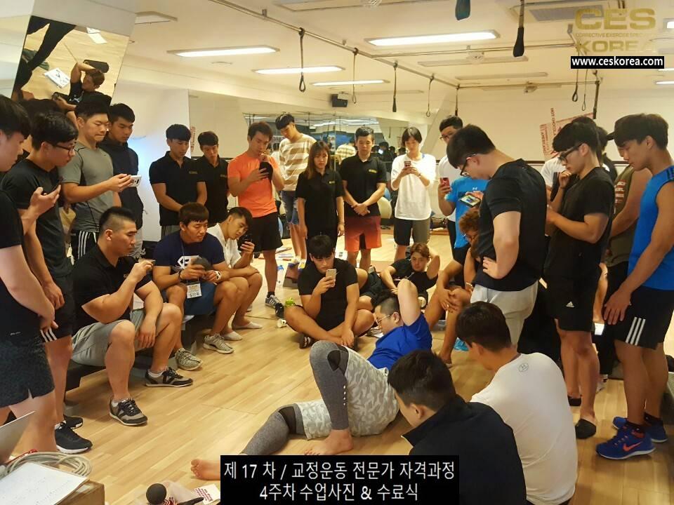 CES KOREA 17차 교정운동 수료식 (12)