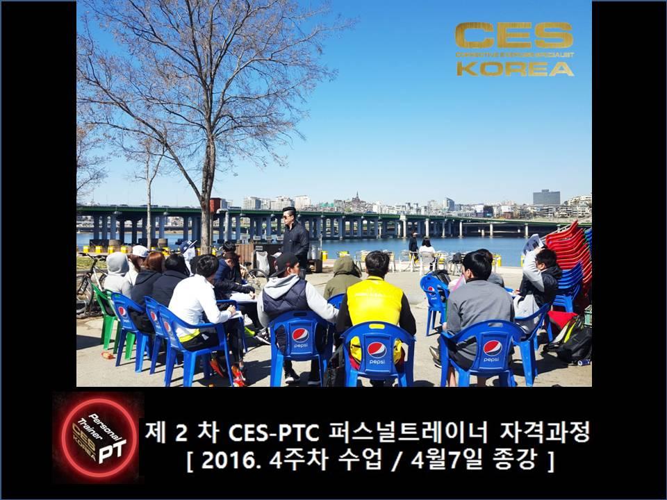 CES KOREA 2기 PTC 4주차 사진 (3).JPG