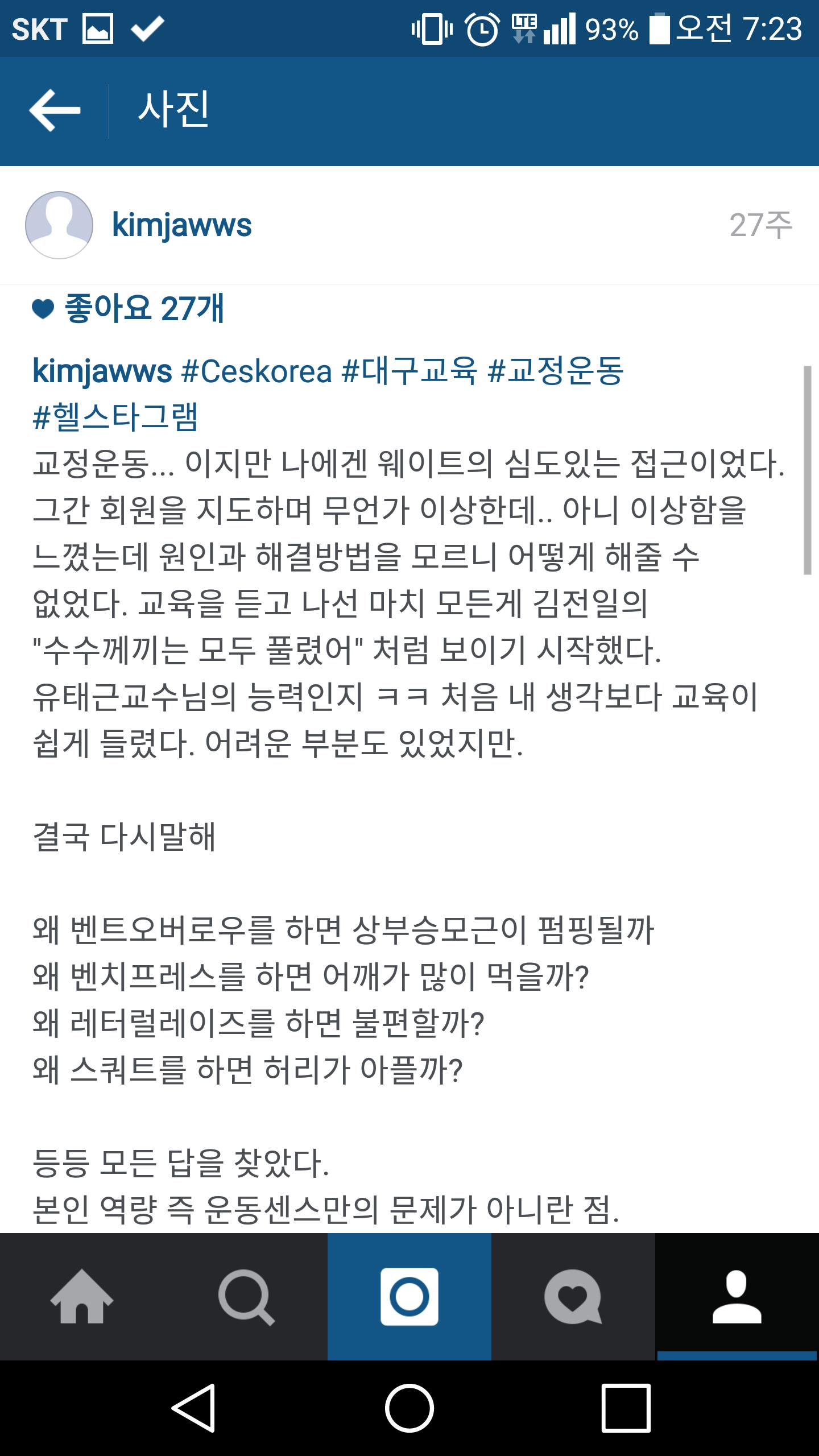 CES KOREA후기 (1).png