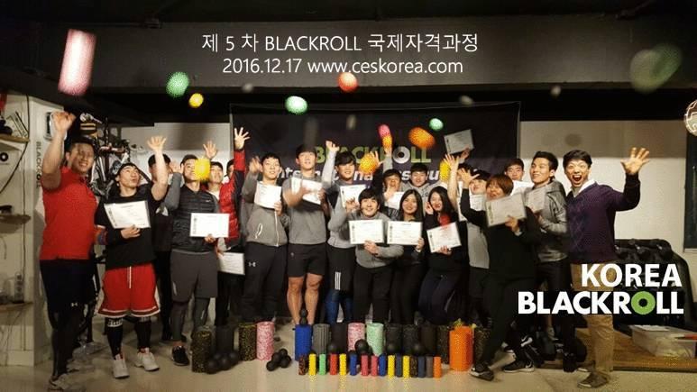 5기 블랙롤국제자격과정 12월17일 (1)