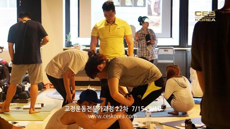 22기 교정운동전문가과정 CES KOREA (8)