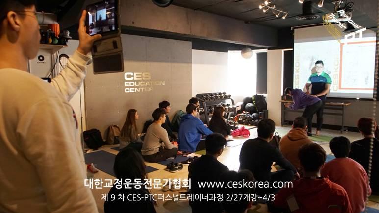 9차 CESPTC퍼스널트레이너과정 3주차 (16)
