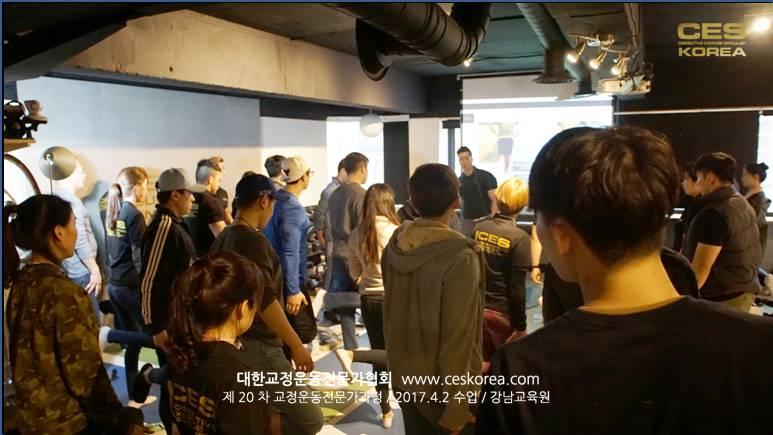 CES KOREA 20차 교정운동전문가 2주차 (4)