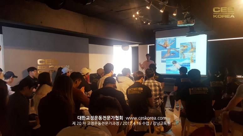 20차 CES KOREA 교정운동전문가 3주차 (2)