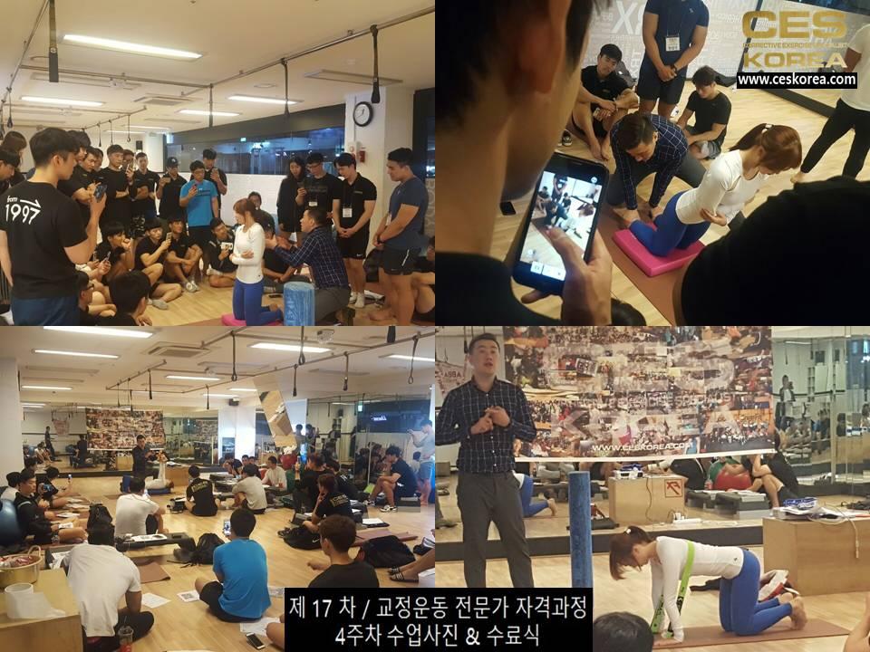 CES KOREA 17차 교정운동 수료식 (25)