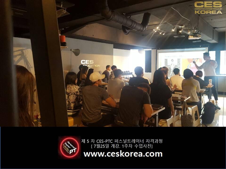 CES KOREA 퍼스널트레이너자격과정 ces ptc 5기 1주차 (11)