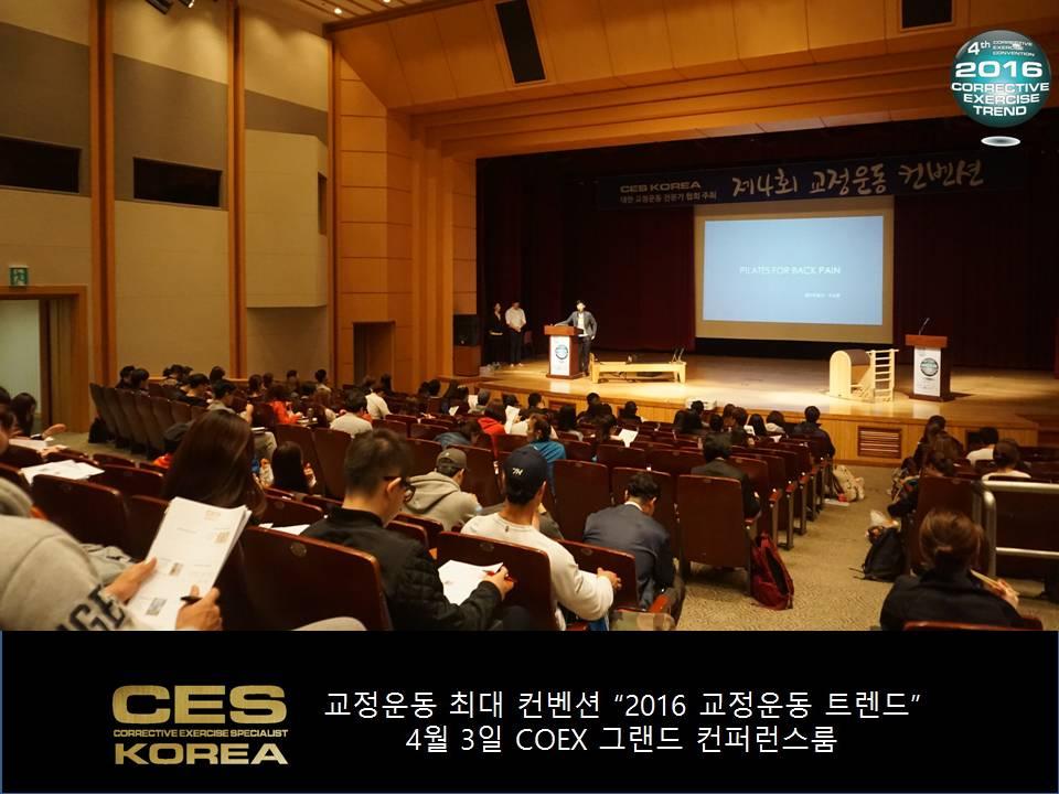 2016 교정운동 트렌드 4회차 컨벤션 in 코엑스 (36)