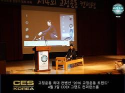 2016 교정운동 트렌드 4회차 컨벤션 in 코엑스 (41)