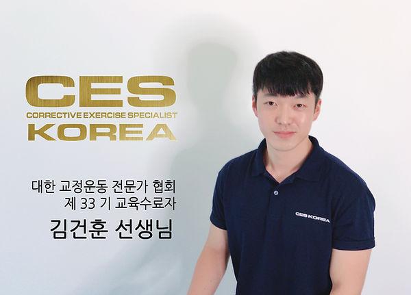 36번째-김건훈선생님.jpg