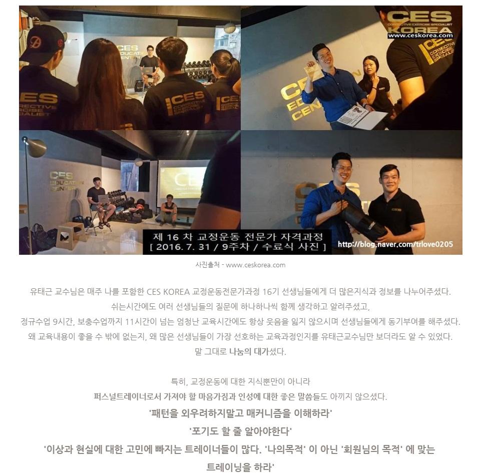 16기 CES KOREA 정락준 선생님 교정운동전문가과정 후기 (1)-7