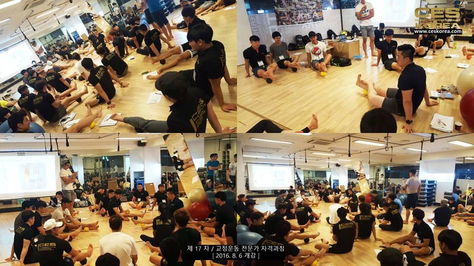 17기 CES KOREA 교정운동 부산 과정 1주차2주차 (20)