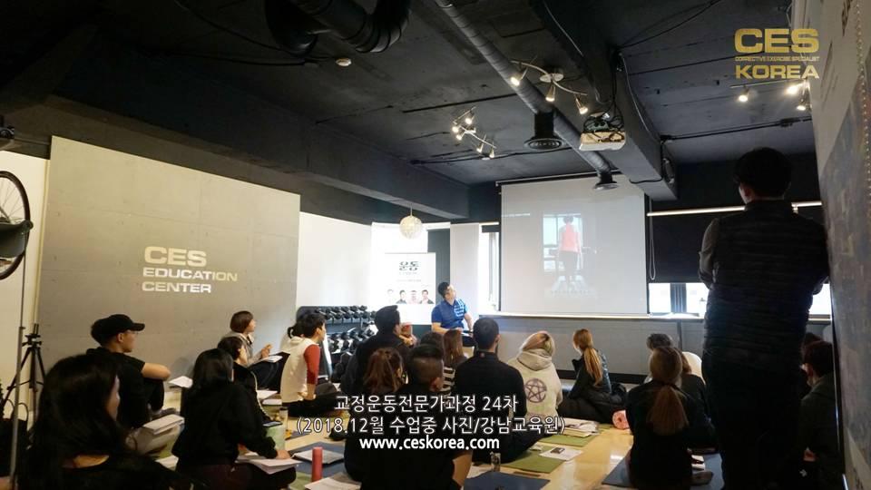 24차 교정운동전문가과정 CES KOREA (17)