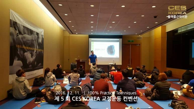 대한교정운동전문가협회 CES KOREA 컨벤션 5회차 (32)
