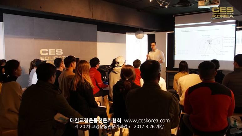 20차 CES KOREA 교정운동전문가과정 (7)