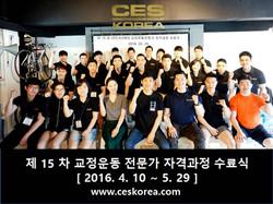 제15차 CES KOREA 교정운동전문가 자격과정 (1)