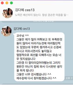 13기 김다혜 선생님 후기
