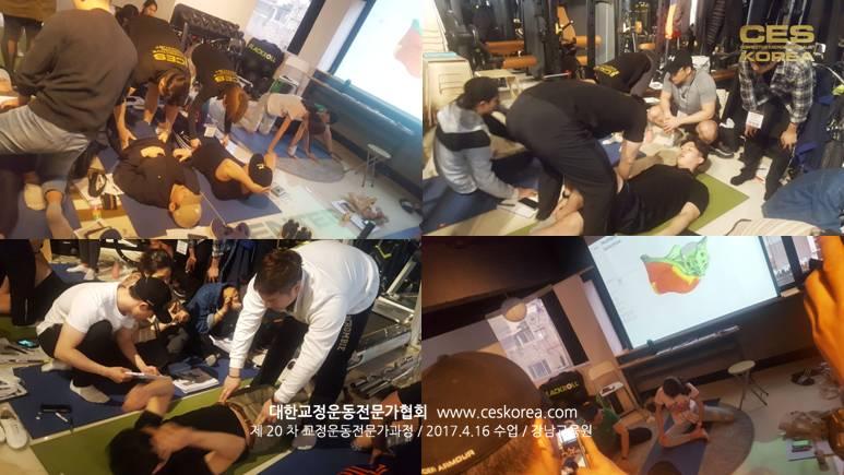 20차 CES KOREA 교정운동전문가 3주차 (5)