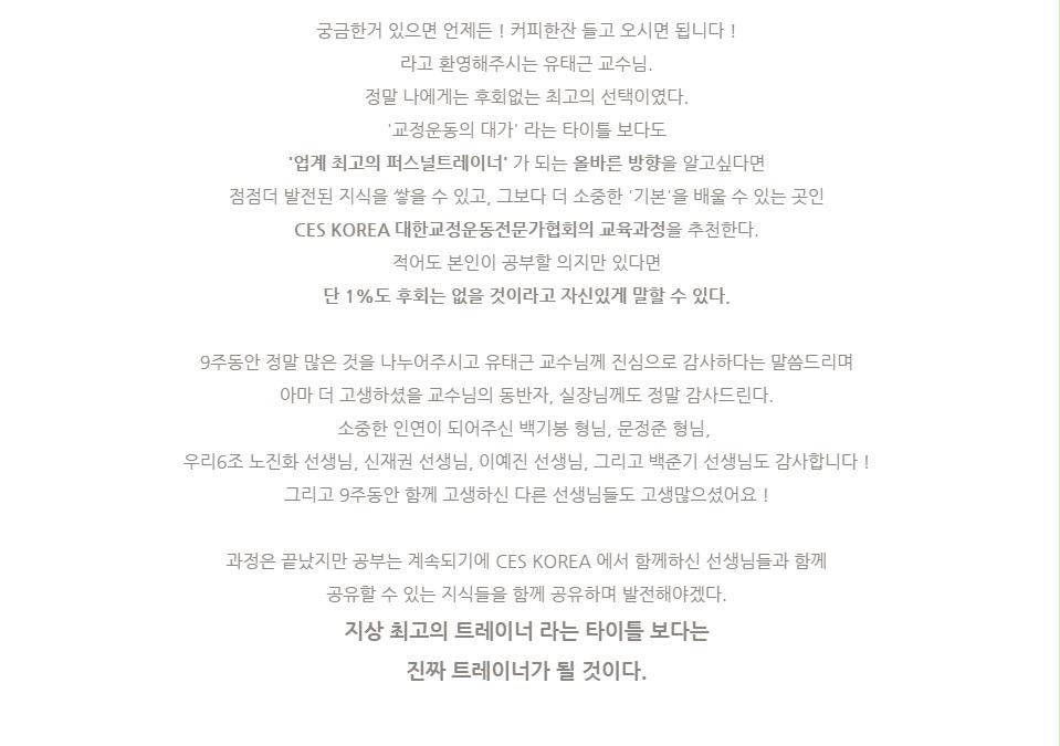 16기 CES KOREA 정락준 선생님 교정운동전문가과정 후기 (1)-1
