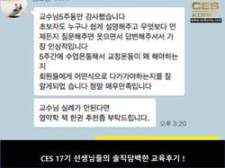 CES KOREA 17기 교정운동 교육후기 (15)