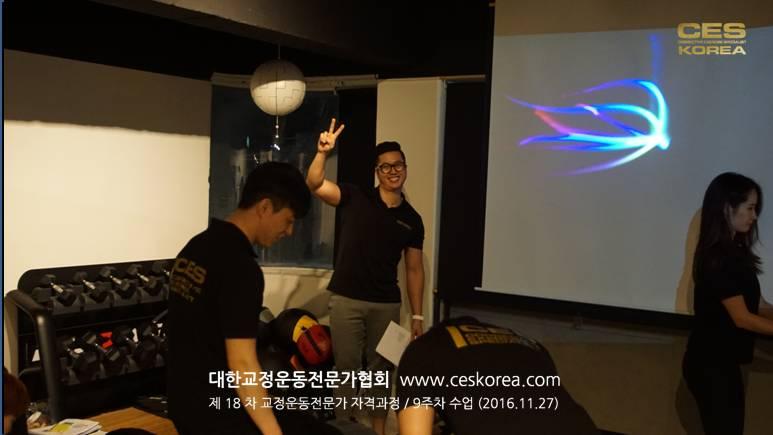 CES KOREA 18차 교정운종전문가 자격과정 수료식 (10)
