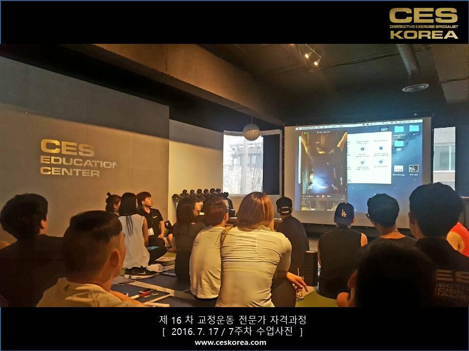 16차 CES KOREA 교정운동전문가 자격과정 7주차 (40)