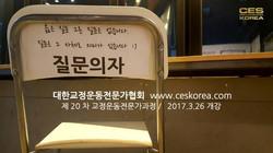 20차 CES KOREA 교정운동전문가과정 (1)
