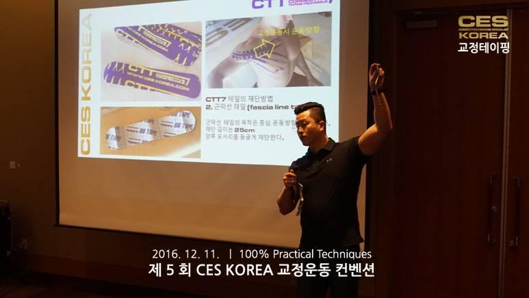 대한교정운동전문가협회 CES KOREA 컨벤션 5회차 (6)