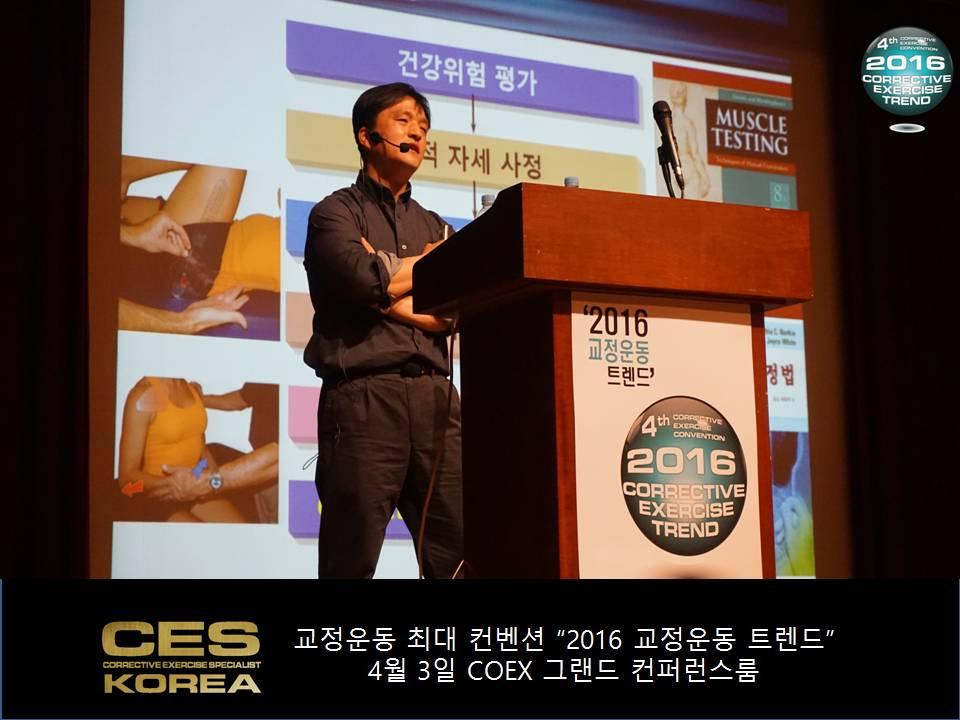 2016 교정운동 트렌드 4회차 컨벤션 in 코엑스 (45)