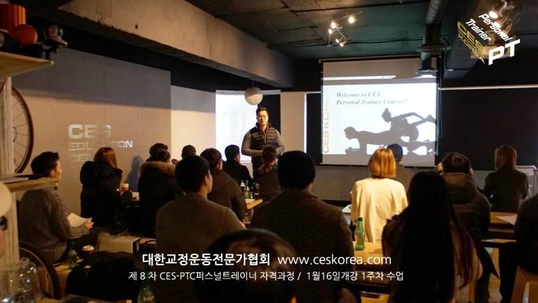 CES KOREA 8차퍼스널트레이너과정 1주차 (12)