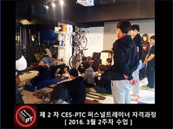 CESKOREA PTC 퍼스널트레이너 과정 2기 2주차 (17).JPG